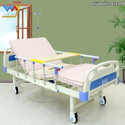 เตียงผู้ป่วยระบบไฟฟ้า สีขาว รับปะกัน 30 วัน