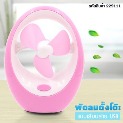 พัดลมตั้งโต๊ะUSB สีชมพู