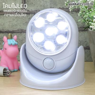 โคมไฟ LED มีเซนเซอร์ตรวจจับความเคลื่อนไหว สีขาว