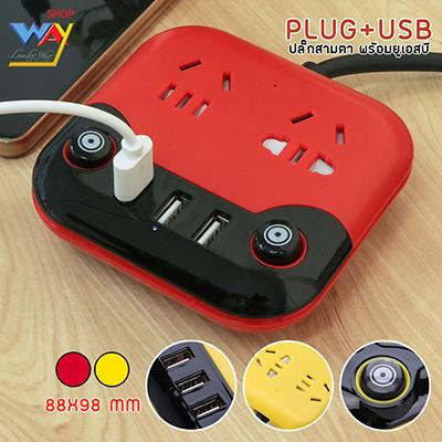 USB พร้อมเต้าเสียบพ่วงชาร์จแบต สีแดง 88x98 mm คละสี