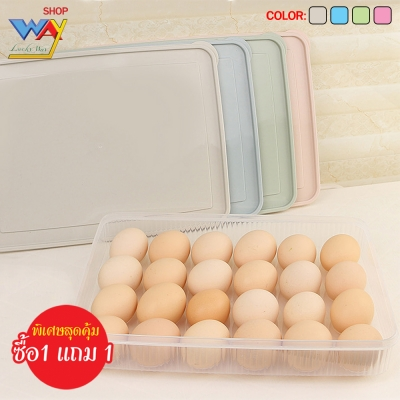 กล่องเก็บไข่ 24 ช่องสำหรับตู้เย็น  31 x 23 x5.5 cm คละสี ซื้อ 1 แถม 1