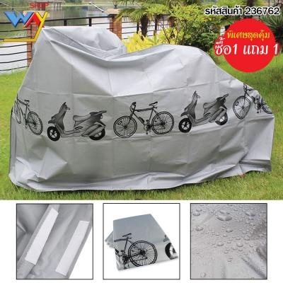 ผ้าคลุมรถจักรยานยนต์ รถจักรยาน ซื้อ 1 แถม 1