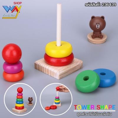 ชุดห่วงเรียงลำดับ ของเล่นไม้ฝึกพัฒนาการเด็ก
