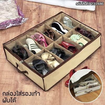 กล่องใส่รองเท้า 12 คู่ กล่องเก็บรองเท้าพับได้ สีน้ำตาล