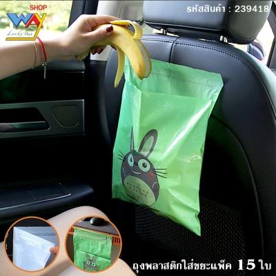ถุงใส่ขยะแบบติดได้แพ็ค 15ชิ้น/ชุด คละแบบคละสี