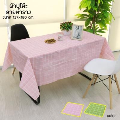 ผ้าปูโต๊ะ กันน้ำ ลายตาราง ขนาด 180 cm. มี 2 ลาย