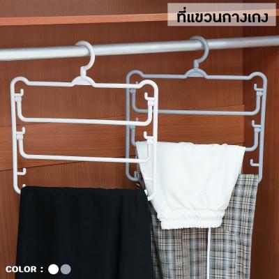 ที่แขวนกางเกง เนคไท มีให้เลือก 2 สี