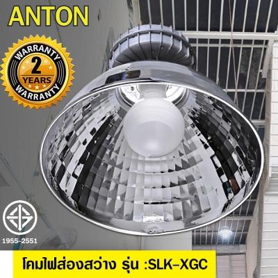 Anton โคมไฟ EDL โคมไฟส่องสว่าง กำลังไฟ 165W. รุ่นSLK-XGC