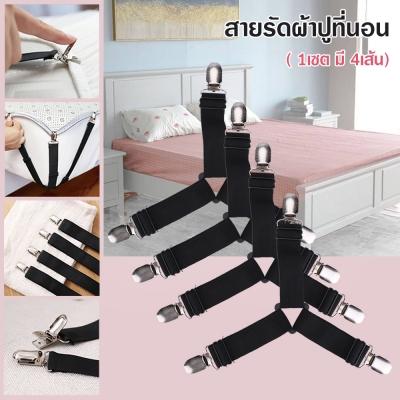 สายรัดผ้าปูที่นอน (1 เซต มี 4 เส้น) สีดำ