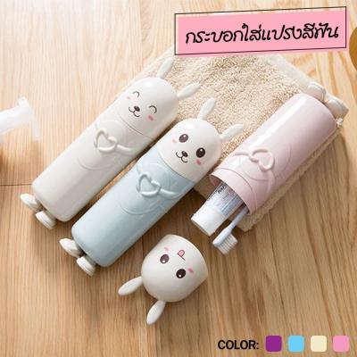 กล่องใส่แปรงสีฟัน ลายกระต่าย 22x6cm. คละสี