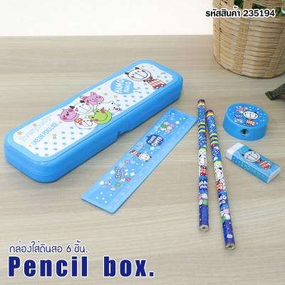 ชุดเครื่องเขียน+กล่องดินสอ ลายการ์ตูน สีฟ้า