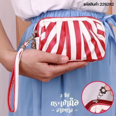 กระเป๋าถือ2ซิป ลายทางสีขาว-แดง