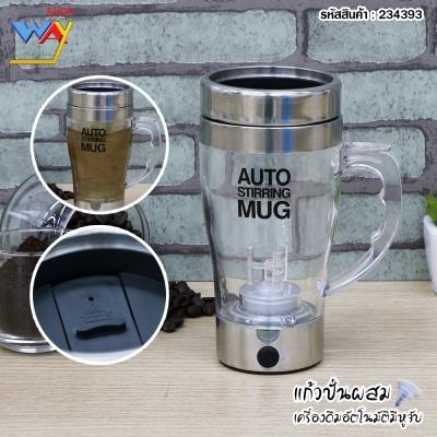 แก้วปั่นอัตโนมัติ แก้วปั่น automug 350 ML.