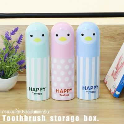 กล่องใส่แปรงสีฟัน แพนกวิน คละสี