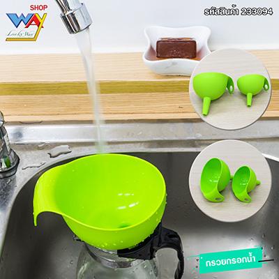 กรวยกรอกน้ำ 2 ชิ้น สีเขียว/ ชุด