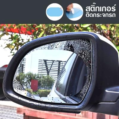 สติกเกอร์ติดกระจกรถ ให้การมองเห็นคุณง่ายขึ้นในการขับรถ (ได้ 2 แผ่น)