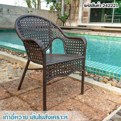 เก้าอี้หวายเทียมทรงสูง กันน้ำ 1 ชิ้น ส่งฟรี