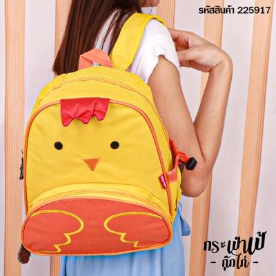 กระเป๋าเป้กุ๊กไก่สีเหลือง