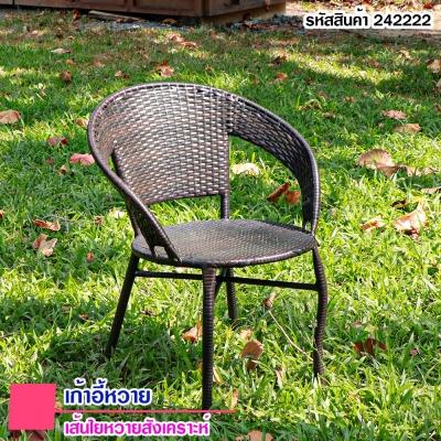 เก้าอี้หวายเทียม ทรงเตี้ย ส่งฟรี กันน้ำ