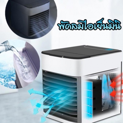 Arctic Air cooler เครื่องทำความเย็นมินิ USB แอร์พกพา พัดลมไอเย็น