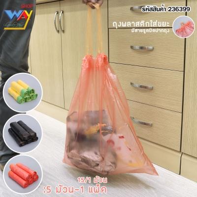 ถุงขยะมีสายรูดปิดปากถุง คละสี75ชิ้น/แพค (เลือกสีไม่ได้)