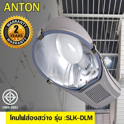 Anton โคมไฟ EDL โคมไฟส่องสว่าง โคมไฟถนน กำลังไฟ 85-165W. รุ่นSLK-DLM
