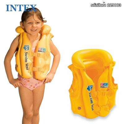 เสื้อชูชีพเด็ก Intex 3 - 6 ขวบ น้ำหนัก 12 - 25 กิโลกรัม