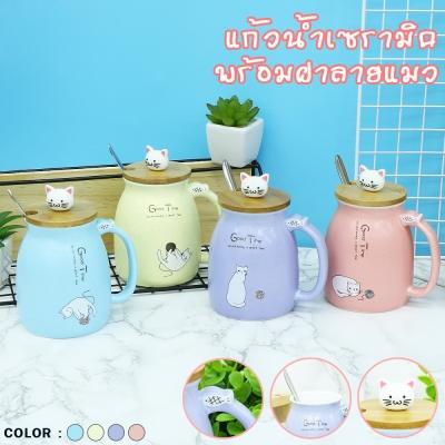 ชุดแก้วเซรามิค ลายแมว พร้อมฝาปิด+ช้อนในเซ็ท คละสี