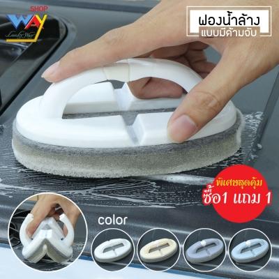 ฟองน้ำล้างจาน แบบมีด้ามจับ พับได้ 8.5 x 14 cm คละสี  ซื้อ 1 แถม 1