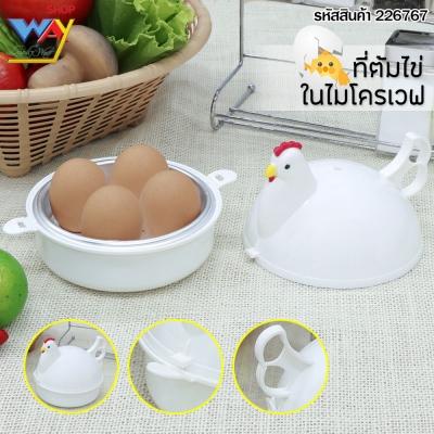 ที่ต้มไข่ในไมโครเวฟ รูปแม่ไก่ สีขาว