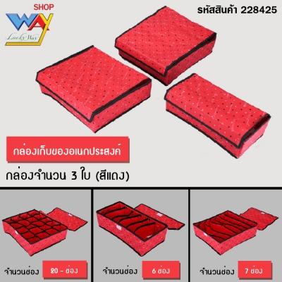 กล่องเก็บของเอนกประสงค์ลายหัวใจ 3 ชิ้น/แพ็ค สีแดง