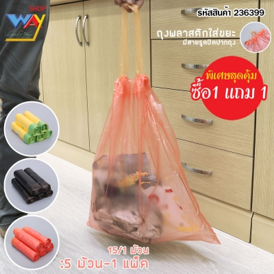 ถุงพลาสติกใส่ขยะ มีสายรูดปิดปากถุง 5ม้วน/แพ็ค คละสี