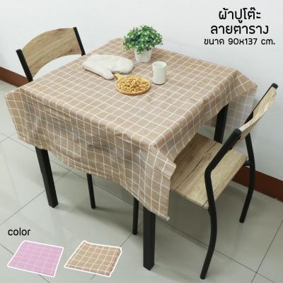 ผ้าปูโต๊ะ กันน้ำลายตาราง ขนาด 90 cm. มี 2 ลาย
