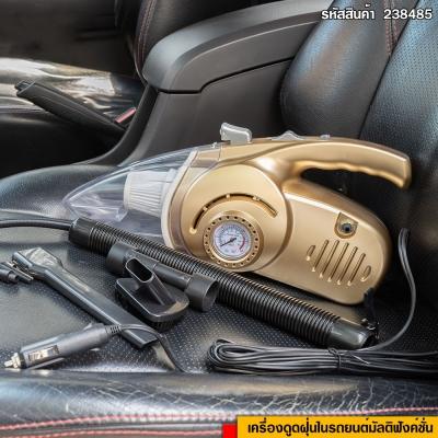 เครื่องดูดฝุ่นในรถ + ที่เติมลม 4in1 Car Vacuum Cleaner