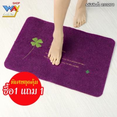 พรมเช็ดเท้าลายดอกหญ้า สีม่วง 1 แถม1