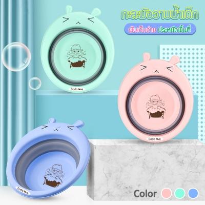 กะละมังอาบน้ำเด็ก มี 3 สี ลายเด็ก