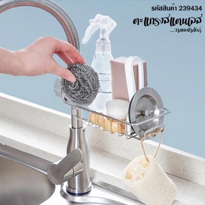 ตะแกรงสแตนเลสอเนกประสงค์ วางของข้างซิงค์ล้างจาน