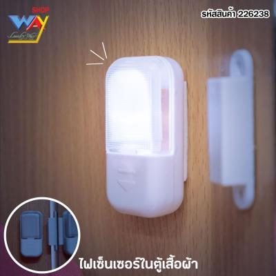ไฟเซ็นเซอร์ในตู้เสื้อผ้า