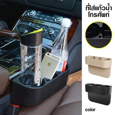 ที่วางแก้วน้ำในรถ  มี 2 คละสี