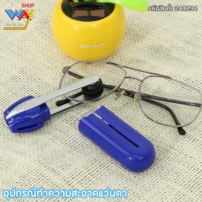 อุปกรณ์ทำความสะอาดแว่นตา