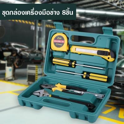ชุดกล่องเครื่องมือช่าง 8ชิ้น/ชุด  สีเขียว