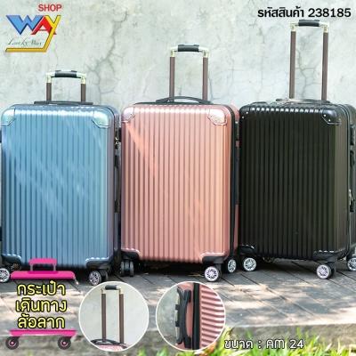 กระเป๋าเดินทาง ทรงสูงแนวร่อง  24 นิ้ว 8 ล้อคู่ 360 องศา คละสี (ใหญ่)