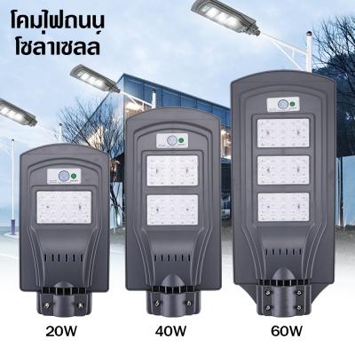โคมไฟถนนโซล่าเซลล์ 20W-60w มีให้เลือก 3 ขนาด