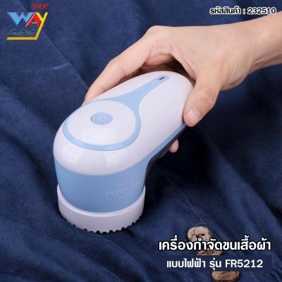 เครื่องจำกัดขนบนเสื้อผ้าแบบไฟฟ้ารุ่นFR5212สีฟ้า-ขาว