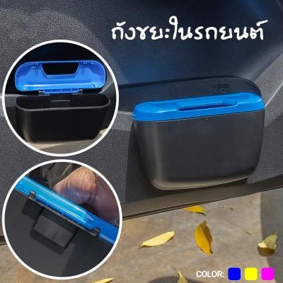 กล่องอเนกประสงค์ คละสี แบบพกพาในรถยนต์ 17x12 cm