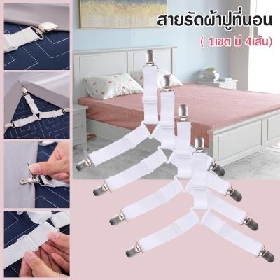 สายรัดผ้าปูที่นอน (1 เซต มี 4 เส้น) สีขาว