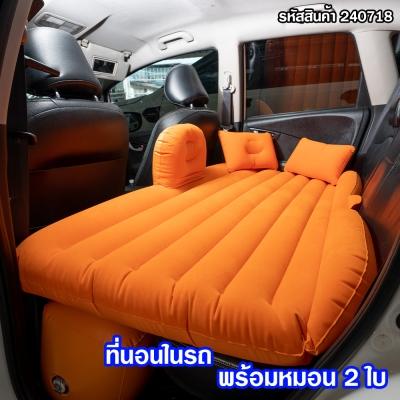 เบาะนอนในรถยนต์ สีส้ม + มีที่สูบไฟฟ้า