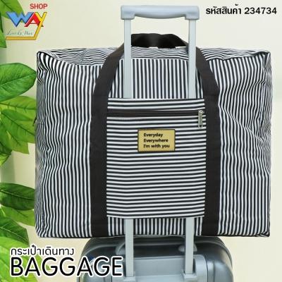 กระเป๋าเดินทางใบใหญ่ลายทางสีน้ำตาล-ขาว