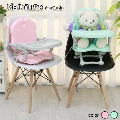เก้าอี้กินข้าวเด็ก พับเก็บได้ มี 2 สี