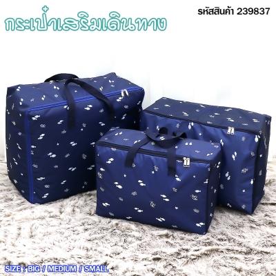 กระเป๋าเสริมเดินทาง มี 3 ขนาด (ได้ 1 ชิ้น เลือก size ได้ )